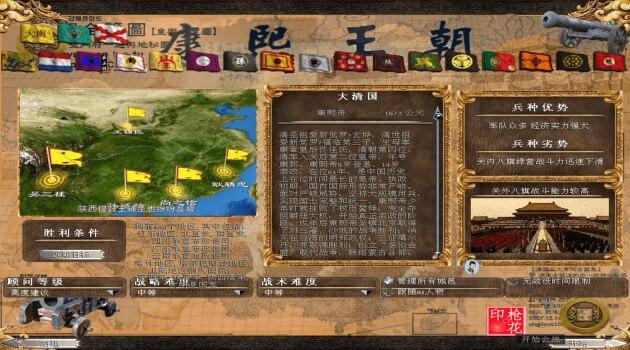 康熙王朝0.5-中世纪2全面战争