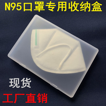 N95 Mask Storage Box Gift Box Respirator Received Plastic Box Dull Polish Plastic Box Element Storage Box
