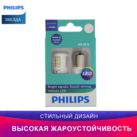 Philips LED lamp car warning light for car 11498ULWX2 white light LED lights small lamp