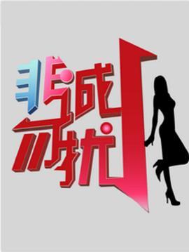 緣來非誠勿擾2019()