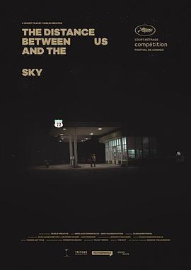 我們與天空的距離