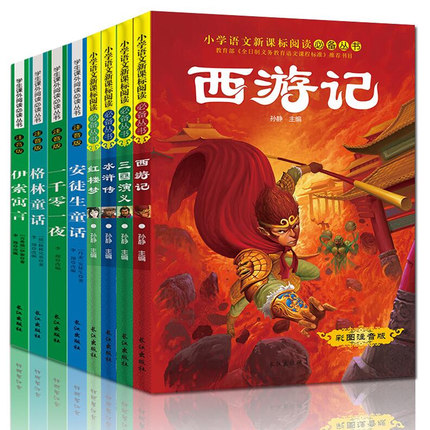 8 Pcs Chinese Short Story Reading Book Pinyin Andersen / Green Fairy Tales / Arabian Nights / Aesop's Fables Journey To The West