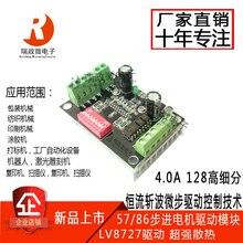 LV8727 128 Subdivision 4.0A 12-40V 39/42/57/86 Stepper Motor Drive Module / Device / Board thb7128 step motor drive control panel 128 3 a current subdivision control module