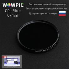 WOWPIC 67mm X PRO CPL Filter PL CIR Polarizing Multi Coating Filter For DLSR 67 mm lens for Nikon Canon Pentax Sony DSLR Camera