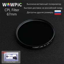 WOWPIC 67mm X PRO CPL מסנן PL CIR מקטב רב ציפוי מסנן עבור DLSR 67mm עדשה עבור Nikon Canon pentax Sony DSLR מצלמה