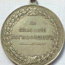 Медаль: русская Посеребренная медаль копия#16