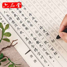 10 Books Pen Copybook For Adult Groove Chinese Character Exercise Beginners Practice Calligraphy Libros Bookbooks for kids