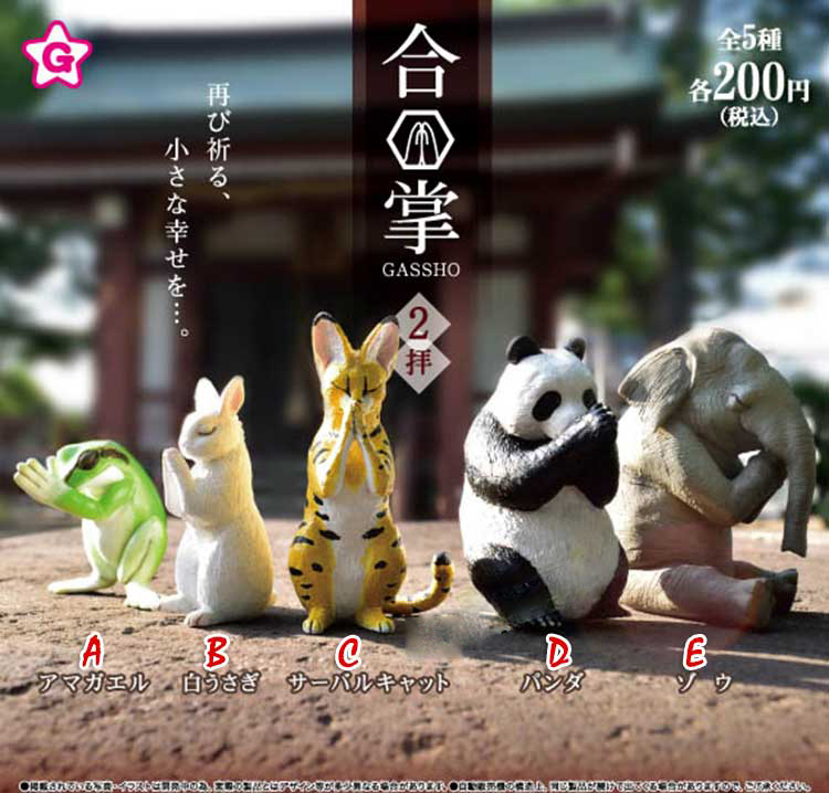 Japan Capsule Toy Funny Cut Frog Rabbit Serval Panda Elephant Animals Personification Gassho For Pray P2 Gashapon Figure