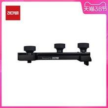 "Zhiyun Accessories TransMount Multi Functional Extension Plate for Zhiyun Weebill S Lab Handheld Gimbal Stabilizer w/ 1/4"" Screw"
