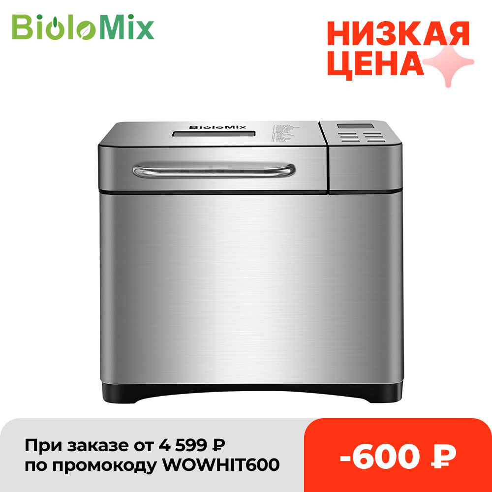 Biolomix Stainless Steel 1KG 17 in 1 Automatic Bread Maker 650W Programmable Bread Machine with 3 Loaf Sizes Fruit Nut Dispenser Bread Makers  - AliExpress