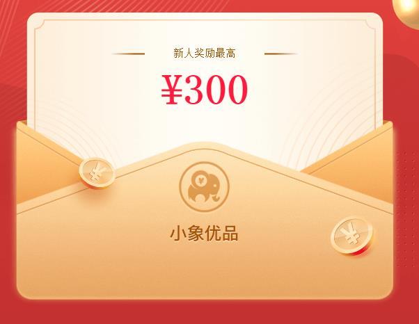 小象优品撸现金,新用户撸18元,可提现(还可以3元充20元话费)