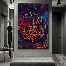 Красочные Арабская Исламская каллиграфия холст картины Плакаты