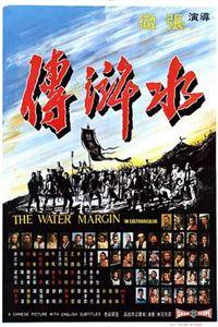 水滸傳[DVD]