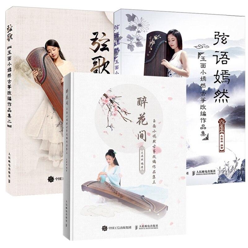 3pcss guzheng 튜토리얼 음악 도서 yu mian xiao yan ran 전통 팝 음악 도서 art tutorials의  그룹 1