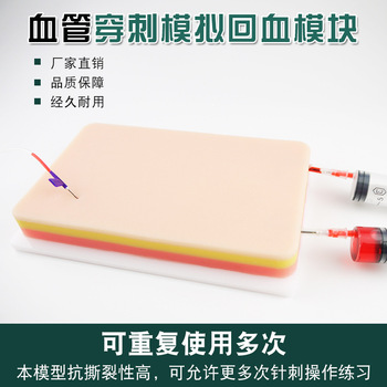 LaPlay Vascular Injection Module Puncture Simulated Blood Return Module Medical Surgery Training Module