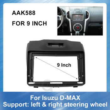 9 Inch Car Radio Fascia Frame Dash Panel for Isuzu D MAX 2012 Head Unit Refitting Stereo gps navigation fascia panel is suitable image