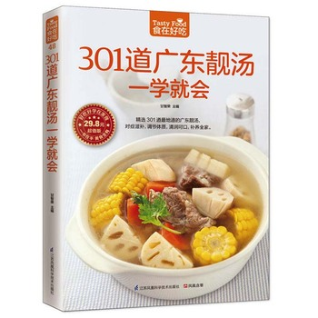 Tasty Food: Easy to Learn 301 Cantonese Soups Chinese Version Chinese Recipe Book for Chinese Adults to Learn фото