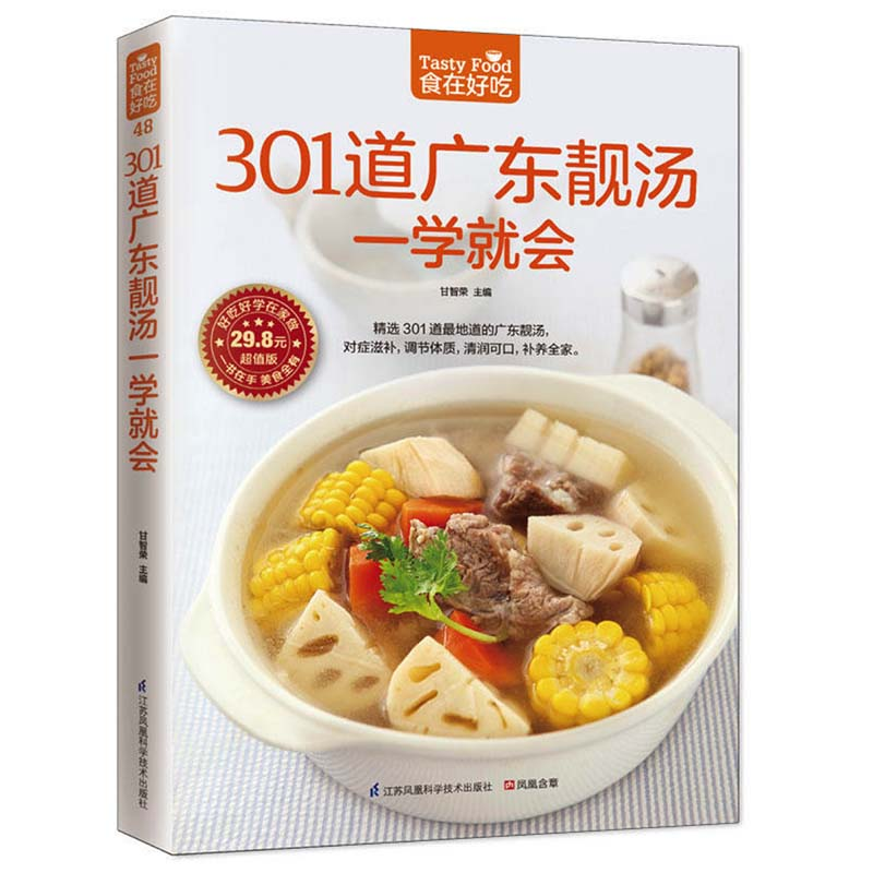 Tasty Food: Easy to Learn 301 Cantonese Soups Chinese Version Chinese Recipe Book for Chinese Adults to Learn image