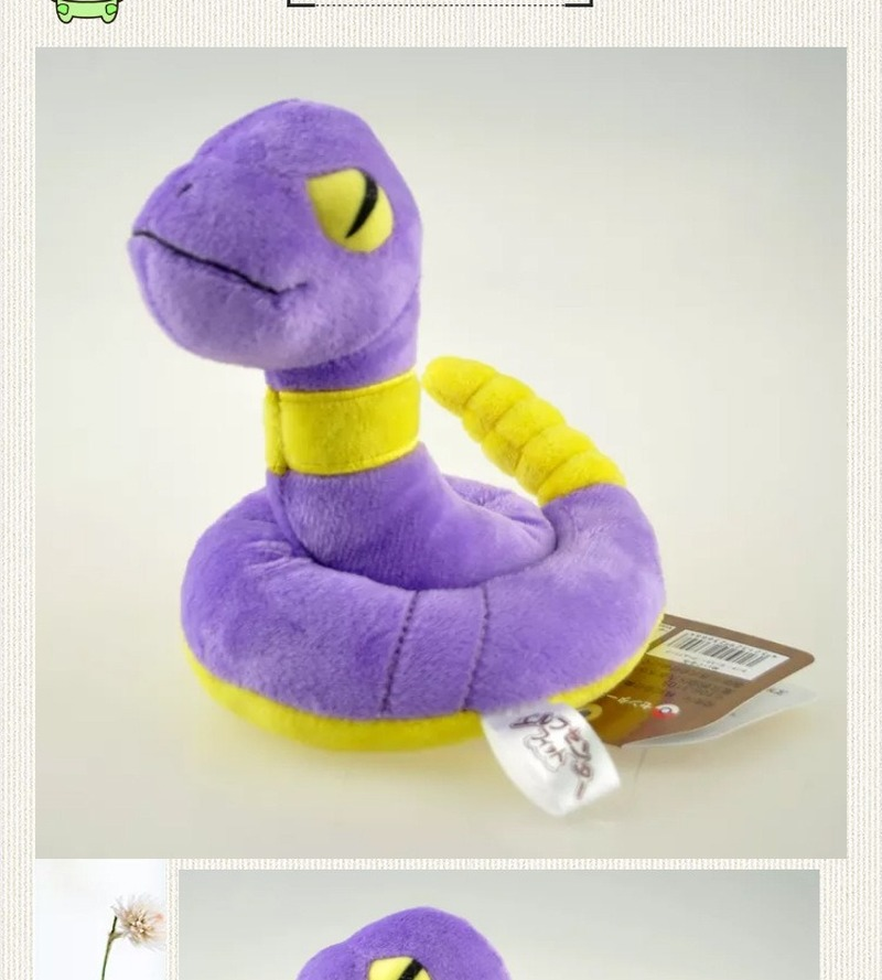5 In. Pokémon Ekans Poké Plush Toy Stuffed Figure Doll Gift