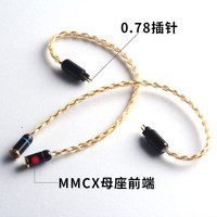 MMCX female to 0.78 ie80 qdc Adapter cable pure silver gold plated wire