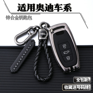 Image 3 - المجلفن سبيكة سيارة مفتاح حافظة لأودي A3 A4 A5 A6 B6 B7 B8 Q5 Q7 التحكم عن بعد حامي غطاء حقيبة سلسلة مفاتيح اكسسوارات السيارات