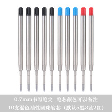 10 pcs/lot Metal Ballpoint Pen Refills Blue & Black Ink Medium Roller Ball Pens Refill School Office Stationery Gifts Supplies