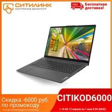 Ноутбук LENOVO IdeaPad 5 15ARE05 15.6