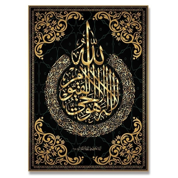 Muslim Islamic Calligraphy Wall Art Pictures Painting Wall Art for Living Room Home Decor (No Frame) 5