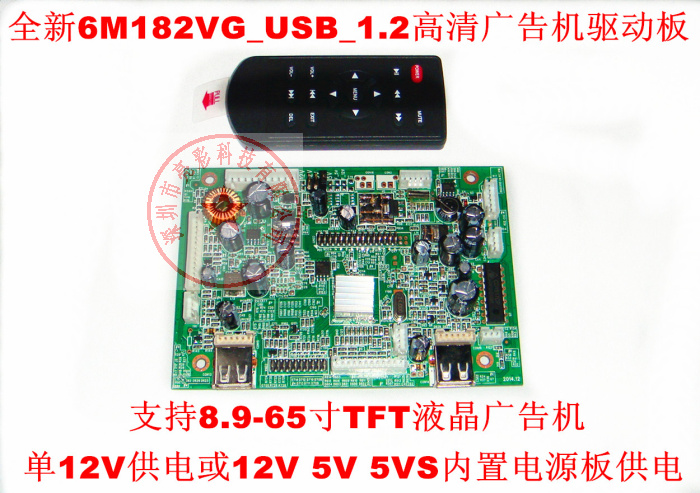 6M182VG_USB_1.2 HD Advertising Board Motherboard Decoding Board Driver Board Split Screen Replace 6M48