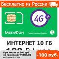 Сим карта Мегафон 100 тариф с интернетом 10гб (симка симкарта для интернета) тарифы сотовой связи