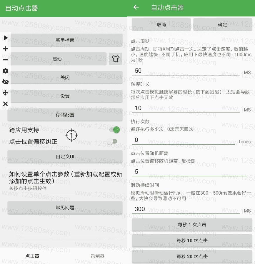 安卓自动点击器v2.0.6 去广告完整版