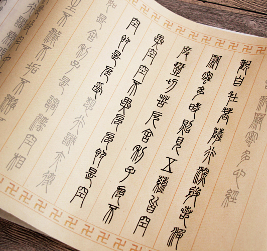 Copies Of Scriptures For Deng Shiru's Heart Sutra In Seal Letter / Chinese Brush Calligraphy Copybook Miao Hong