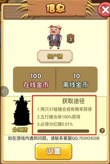 【到账170元】养猪大亨提现展示,养猪大亨怎么玩?插图(6)