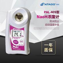 Портативный рефрактометр atago pal 40s для измерения концентрации