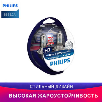 Philips Diamond Vision headlights for auto 2 PCs 12972RVS2 lamp car light lamp car accessories фото