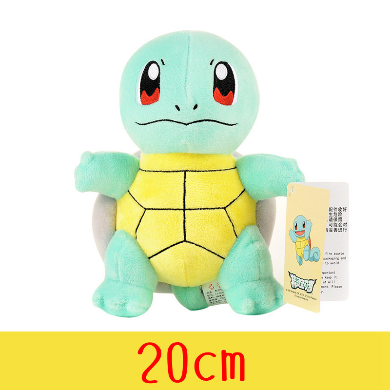 20CM Squirtle