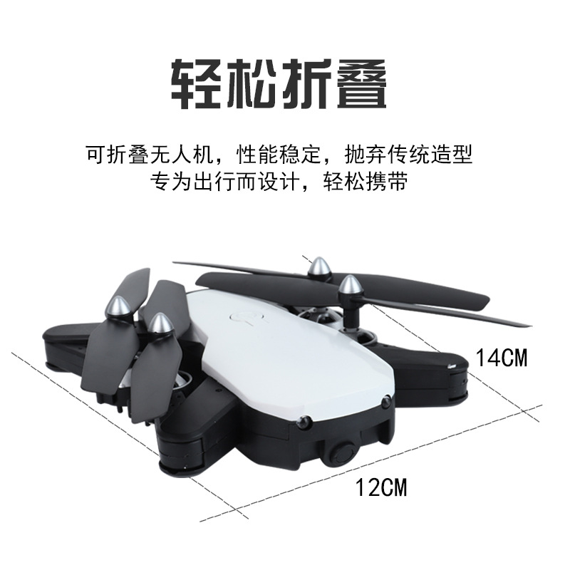 Unmanned Aerial Vehicle High-definition Aerial Photography Four-axis Folding Aircraft Follow Optical Flow Positioning Long Life
