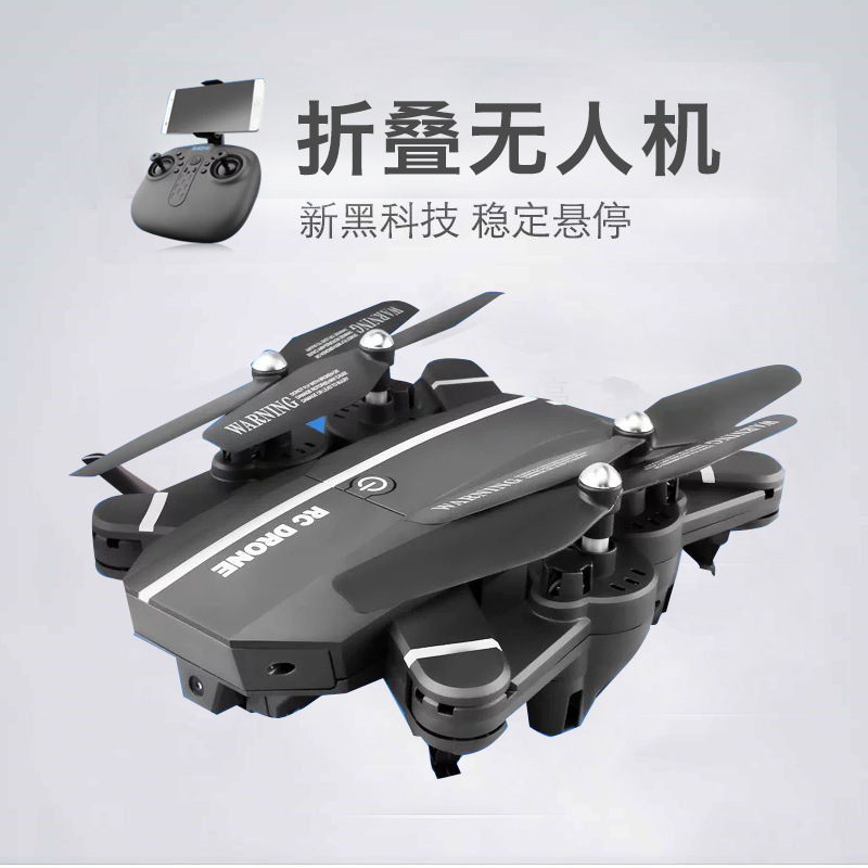 Unmanned Aerial Vehicle Folding Four-axis Set High Remote-control Four-axis Aircraft WiFi High-definition Real-Time Aerial Remot