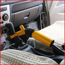 Автомобильный ручник замок со смещением для безопасной перевозки