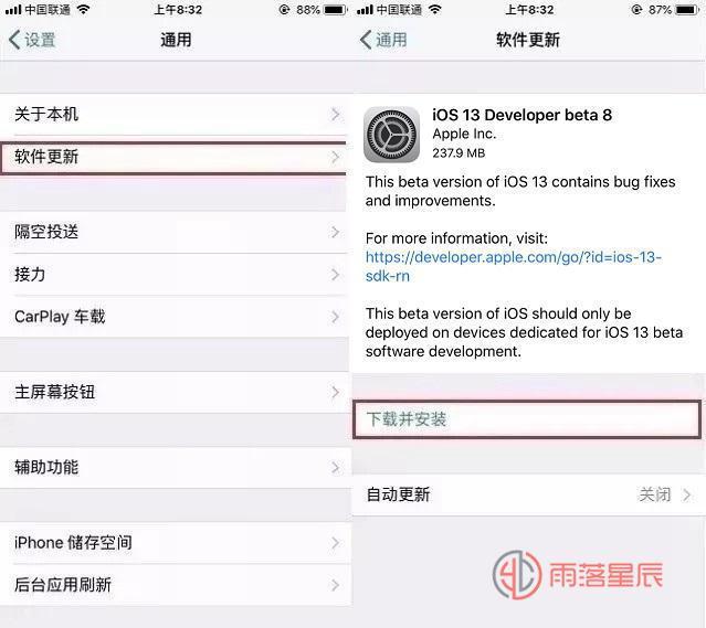 iOS13beta8发布,微信测试新功能