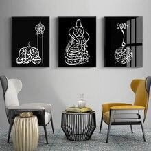 อิสลามWall Artภาพวาดผ้าใบออกแบบมุสลิมภาพการประดิษฐ์ตัวอักษรโปสเตอร์และภาพพิมพ์สำหรับห้องนั่งเล่นตกแต่งบ้าน