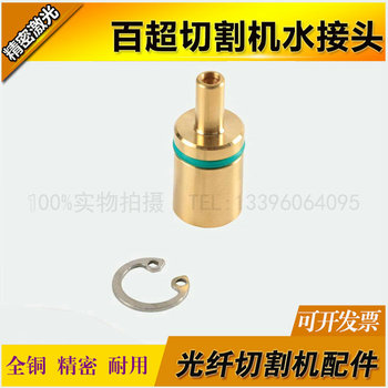 Bystronic Laser Cutting Machine Water Connector Copper Joint 7023208 7023207
