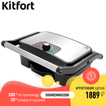 Электрогриль Kitfort KT-1628
