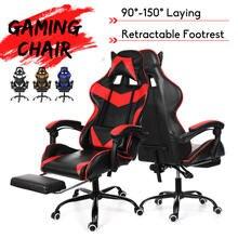 Игровой стул wcg компьютерное кресло откидное офисное игровое