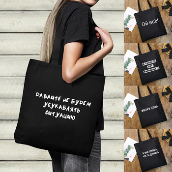 Russia Female Reusable Shopping Bag Canvas Eco Tote Bags with Russian Inscriptions Fashion Women Shopper Travel Book - discount item  30% OFF Special Purpose Bags