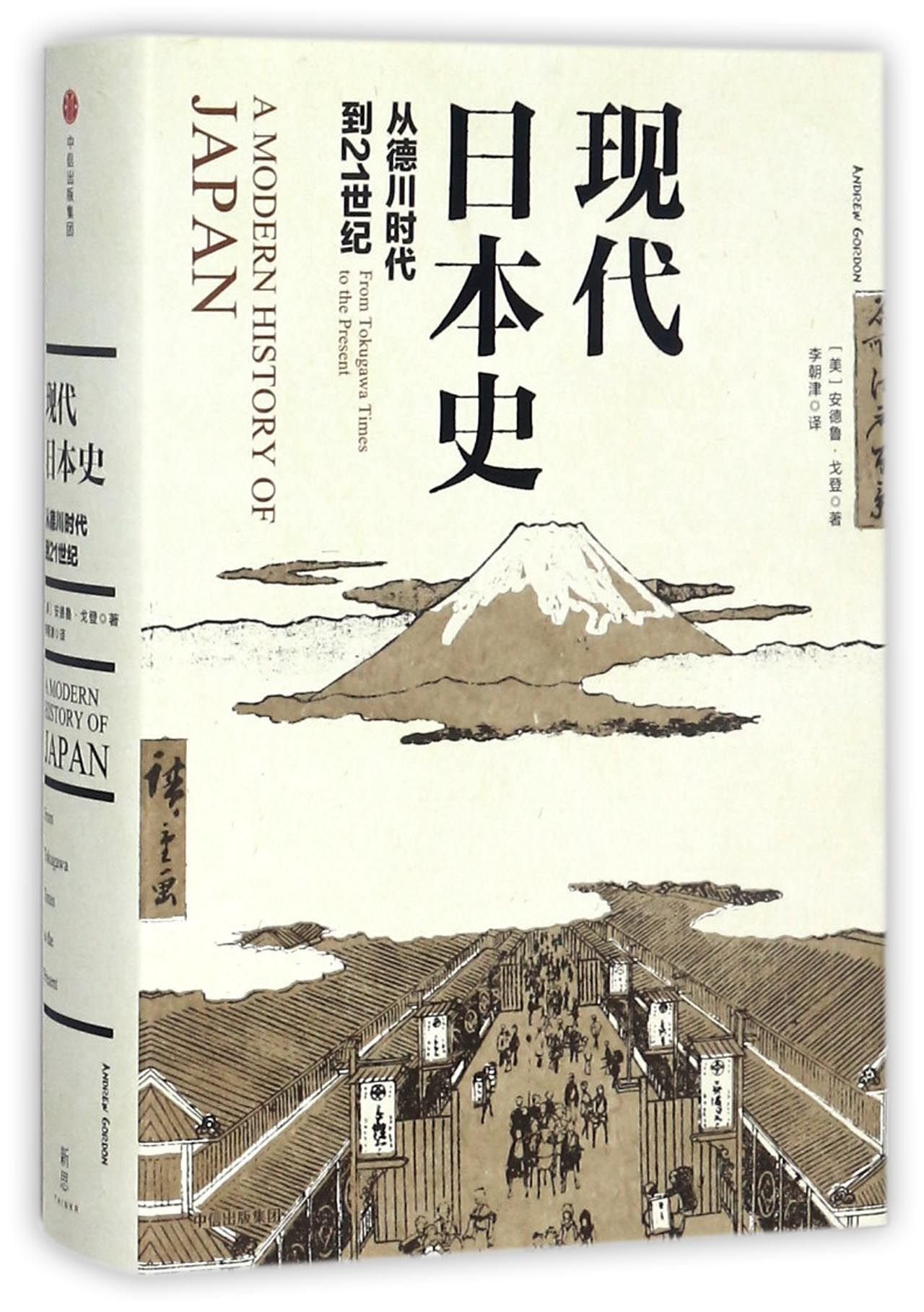 A Modern History Of Japan: From Tokugawa Times To The Present (Chinese Edition)