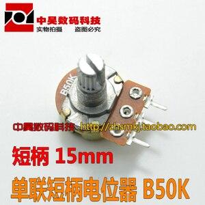 Короткая ручка Одного Шарнира потенциометра B50K ручка длинный 15 мм потенциометр усилителя мощности