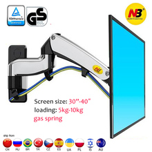 """NB F300 5 10kg aluminium Gas frühling Monitor volle motion 2 arm tv wand halterung lcd 30 40 """"tv montieren monitor halter led stand"""