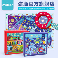 Explore puzzles to reveal the secret space children's jigsaw puzzle toys with magnifying glass space puzzles