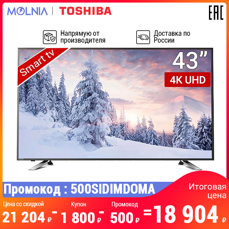 21204.0руб. 24% СКИДКА|Телевизор 43 дюйма ТВ TOSHIBA  43U5865 4K UHD SmartTV 4049InchTv|Смарт-ТВ| |  - AliExpress
